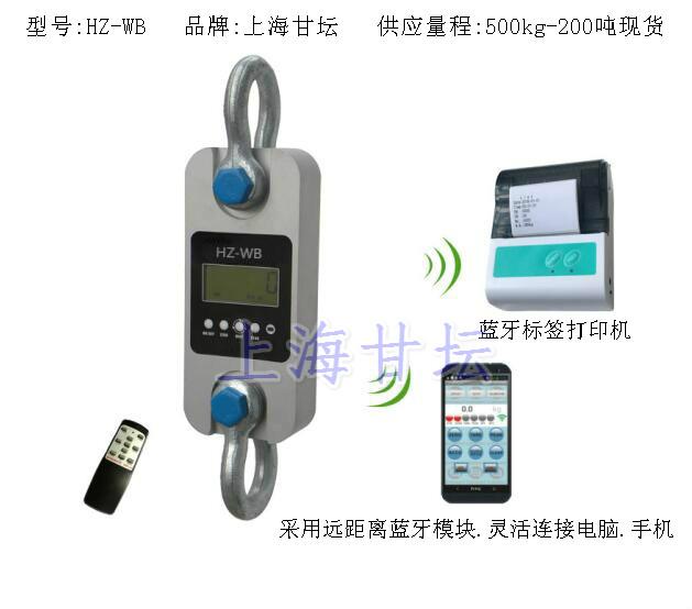 新款数显拉力表30吨(直接用手机显示重量,置零,去皮)